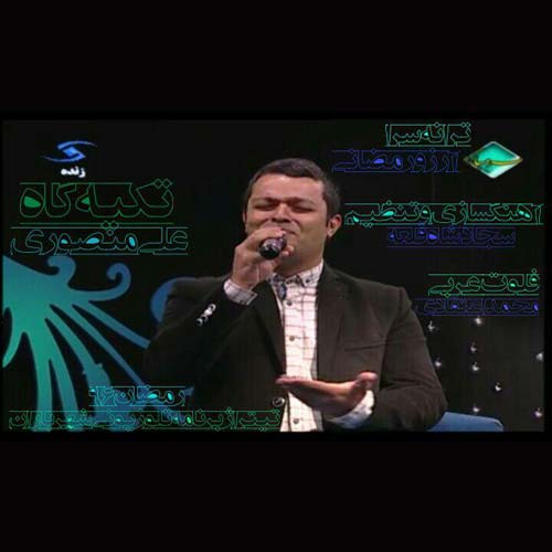 http://dl.rasanejavan.com/RadioJavan%201396/Khordad%2096/08/new/mansouri.jpg