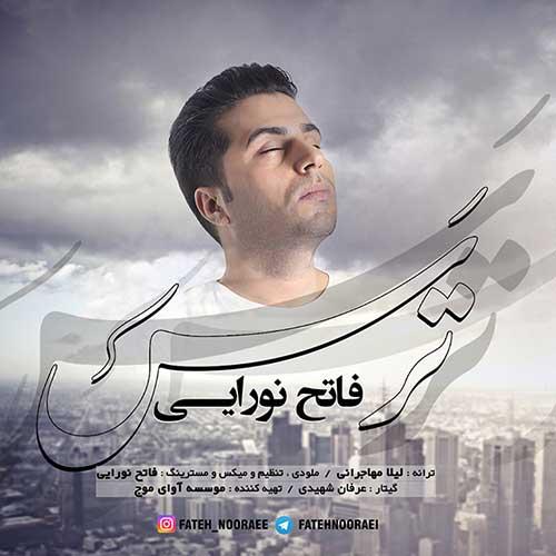 http://dl.rasanejavan.com/RadioJavan%201396/Khordad%2096/10/Fateh-Nooraee-Tars.jpg