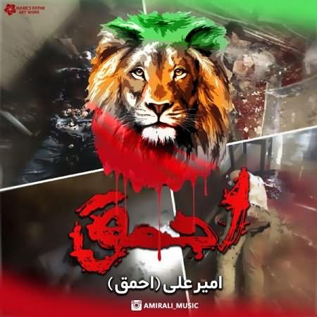http://dl.rasanejavan.com/RadioJavan%201396/Khordad%2096/18/Amir-Ali-Ahmagh.jpg