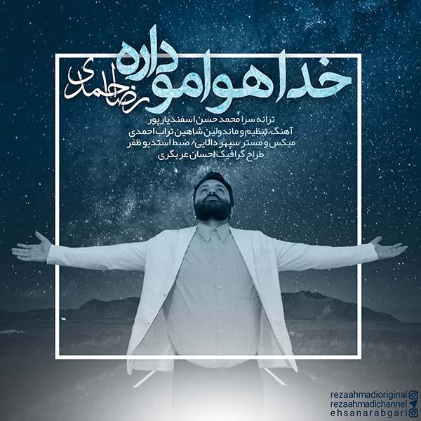 http://dl.rasanejavan.com/RadioJavan%201396/Khordad%2096/19/Reza-Ahmadi-Khoda-Havamo-Dare.jpg