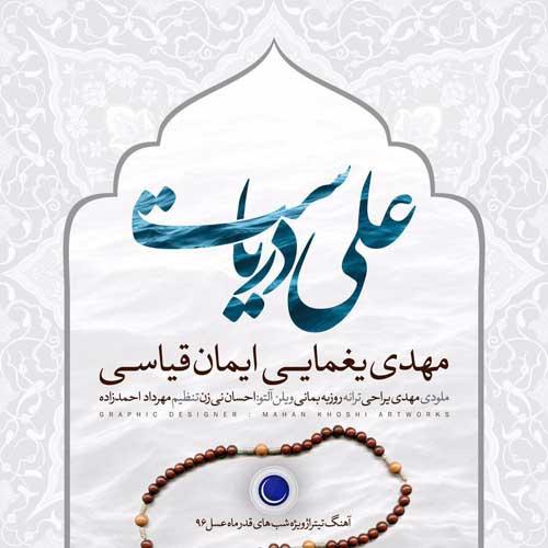 http://dl.rasanejavan.com/RadioJavan%201396/Khordad%2096/24/aliiiiiiii.jpg