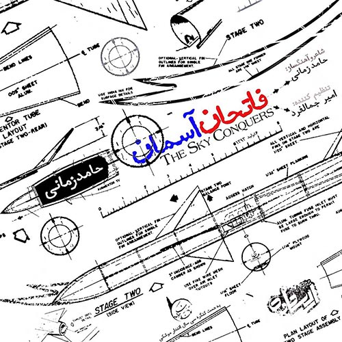 http://dl.rasanejavan.com/RadioJavan%201396/Khordad%2096/30/Hamed-Zamani-Fatehan-Aseman.jpg