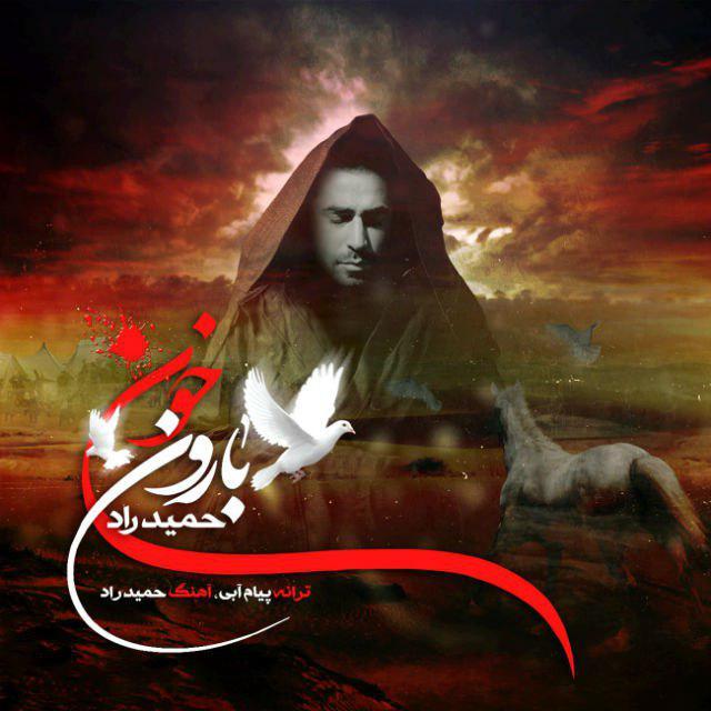 http://dl.rasanejavan.com/RadioJavan%201396/Mehr%2096/05/Hamid%20Raad.jpg