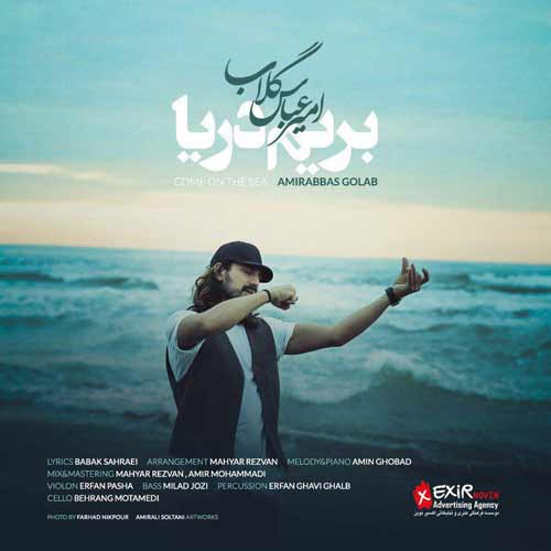 http://dl.rasanejavan.com/RadioJavan%201396/Mordad%2096/01/AmirAbbas-Golab---Berim-Darya.jpg