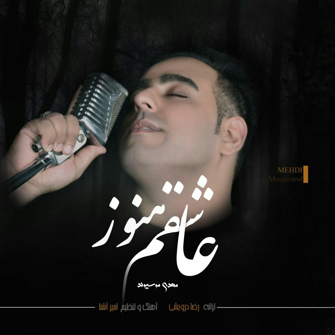 http://dl.rasanejavan.com/RadioJavan%201396/Mordad%2096/04/Ashegham%20Hanuz.jpg