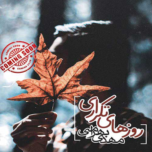 http://dl.rasanejavan.com/RadioJavan%201396/Mordad%2096/25/Mehdi-Bahrami---Roozhaye-Tekrari-%28-Tizer-Album-%29.jpg