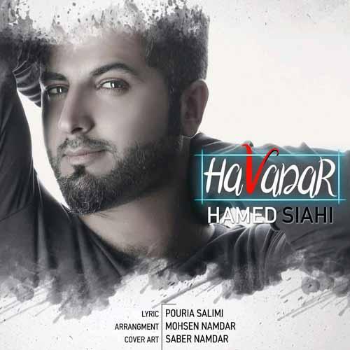 http://dl.rasanejavan.com/RadioJavan%201396/Shahrivar%2096/18/new/Hamed-Siahi---Havadar.jpg