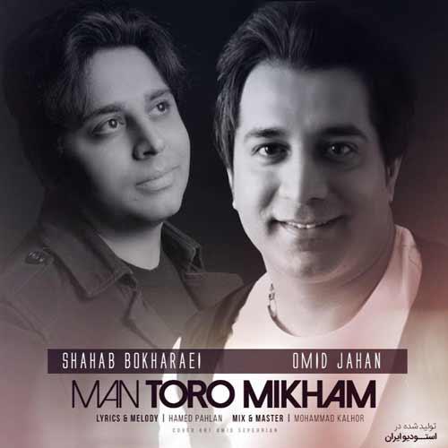 http://dl.rasanejavan.com/RadioJavan%201396/Shahrivar%2096/19/Omid-Jahan---Man-Toro-Mikham-%28Ft-Shahab-Bokharaei%29.jpg