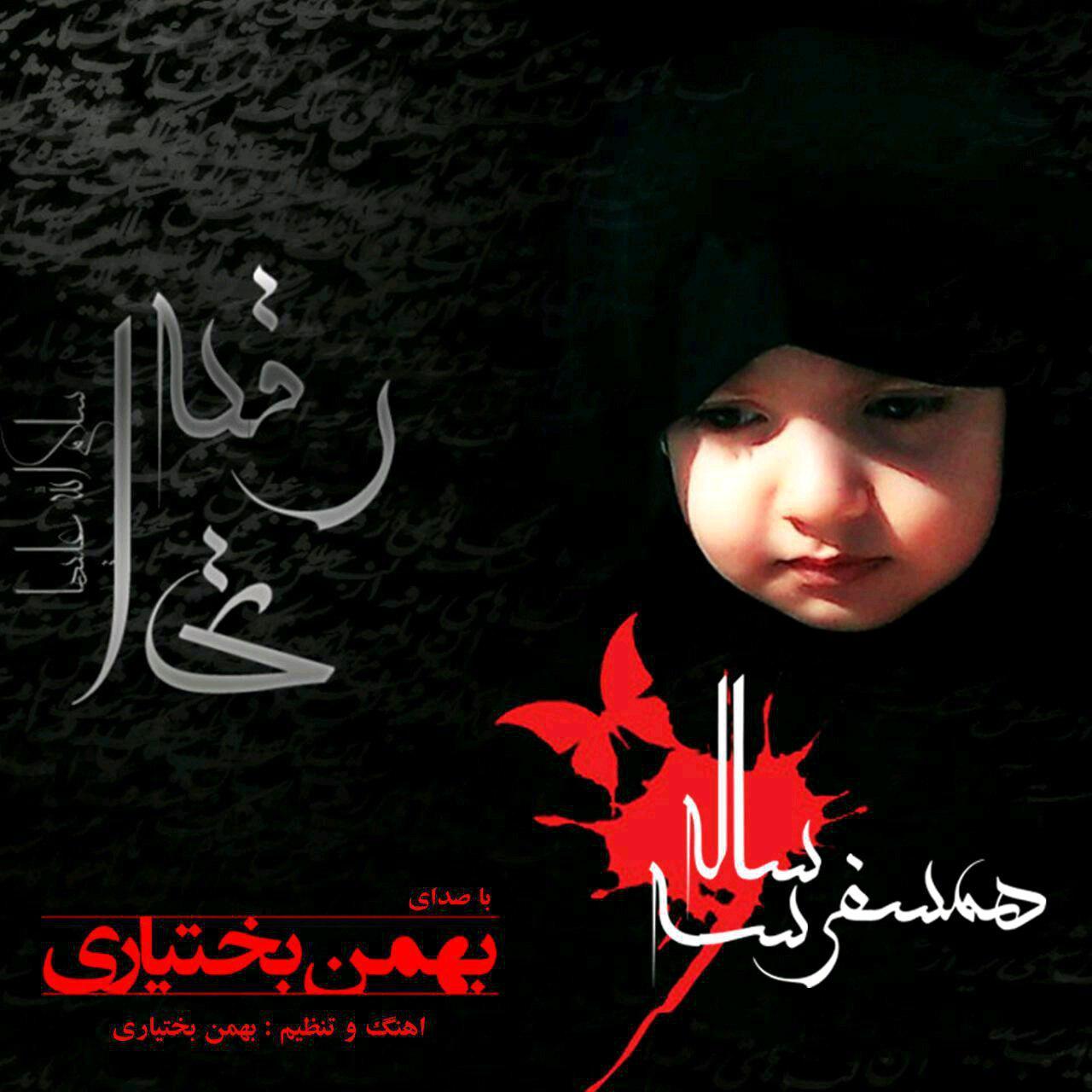http://dl.rasanejavan.com/RadioJavan%201396/Shahrivar%2096/28/Bahman%20Bakhtiyari%20-%20Hamsafar%203%20Sale.jpg