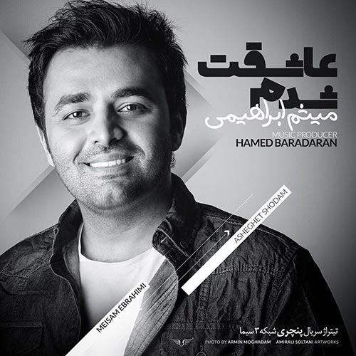 http://dl.rasanejavan.com/RadioJavan%201396/Tir/12/Meysam-Ebrahimi-Asheghet-Shodam.jpg