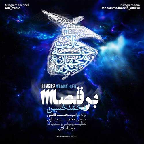 http://dl.rasanejavan.com/RadioJavan%201396/Tir/19/mohammad-hossein.jpg