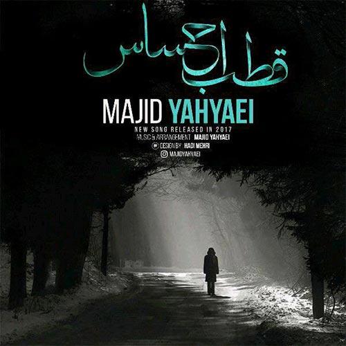 http://dl.rasanejavan.com/RadioJavan%201396/Tir/21/Majid-Yahyaei-Ghotbe-Ehsas.jpg