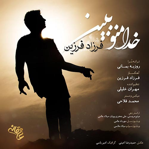 http://dl.rasanejavan.com/RadioJavan%201396/Tir/28/Farzad-Farzin-Khoda-Mano-Bebin.jpg