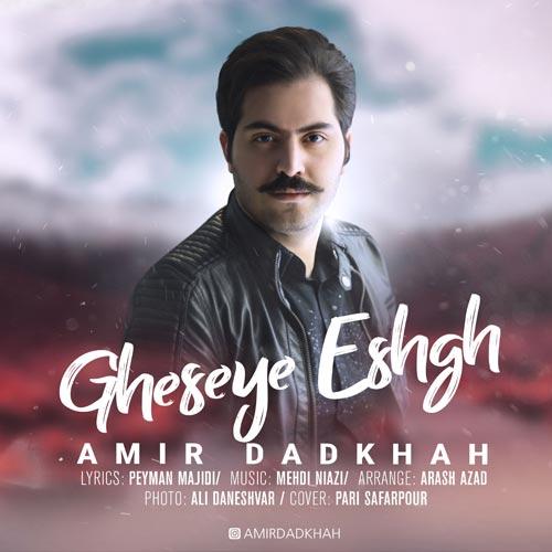 http://dl.rasanejavan.com/RadioJavan%201396/bahman96/12/Amir-Dadkhah---Gheseye-Eshgh.jpg