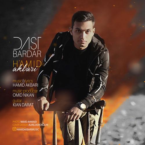 http://dl.rasanejavan.com/RadioJavan%201396/bahman96/13/hamidakbari-dastbardar11.jpg
