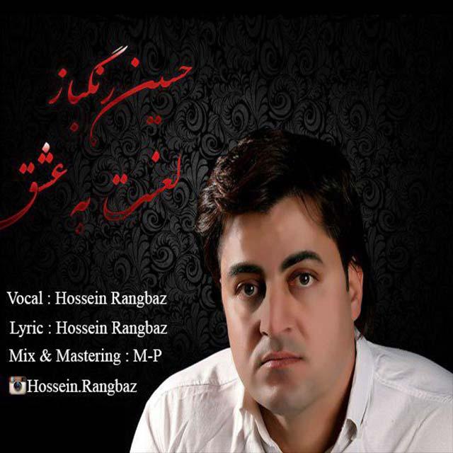 http://dl.rasanejavan.com/RadioJavan%201396/bahman96/14/Hossein%20Rangbaz%20-%20Lanat%20Be%20Eshgh.jpg