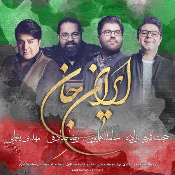 http://dl.rasanejavan.com/RadioJavan%201396/bahman96/14/varios.jpg