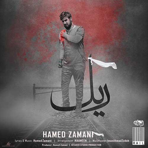 http://dl.rasanejavan.com/RadioJavan%201396/bahman96/18/Hamed-Zamani-Rail.jpg