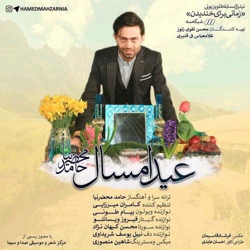 http://dl.rasanejavan.com/RadioJavan%201396/farvardin%2096/04/Hamed-Mahzarnia-Eyde-Emsal.jpg