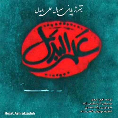 http://dl.rasanejavan.com/RadioJavan%201396/farvardin%2096/05/Hojat-Ashrafzadeh-Alal-Badal-1.jpg