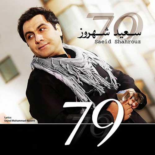 http://dl.rasanejavan.com/RadioJavan%201396/farvardin%2096/28/Saeid-Shahrouz-Are-Asheghetam.jpg
