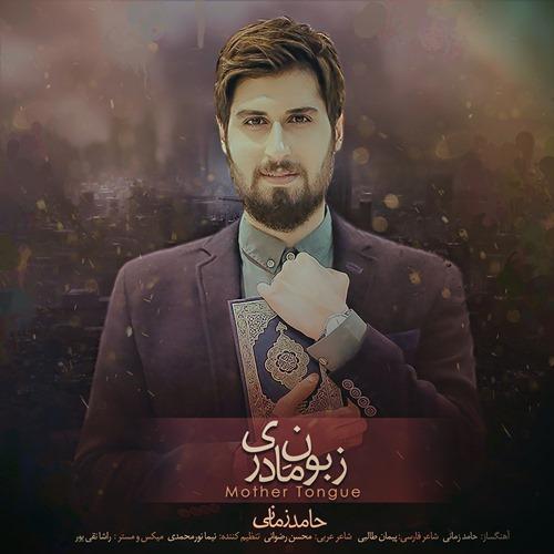 http://dl.rasanejavan.com/RadioJavan%201396/ordibehesht%2096/07/Hamed-Zamani-Zaboone-Madari.jpg