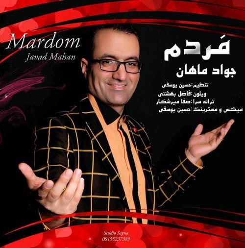 http://dl.rasanejavan.com/RadioJavan%201396/ordibehesht%2096/11/MAHAN.jpg