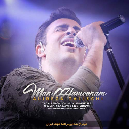 http://dl.rasanejavan.com/RadioJavan%201396/ordibehesht%2096/13/Alireza.jpg