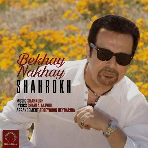 http://dl.rasanejavan.com/RadioJavan%201396/ordibehesht%2096/15/Shahrokh.jpg
