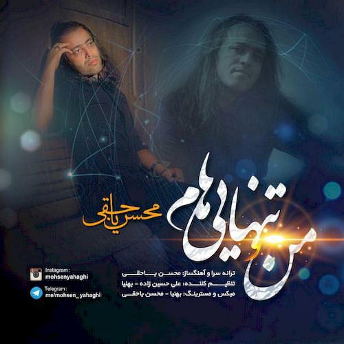 http://dl.rasanejavan.com/RadioJavan%201396/ordibehesht%2096/16/Mohsen-Yahaghi-Mano-Tanhaeiam.jpg