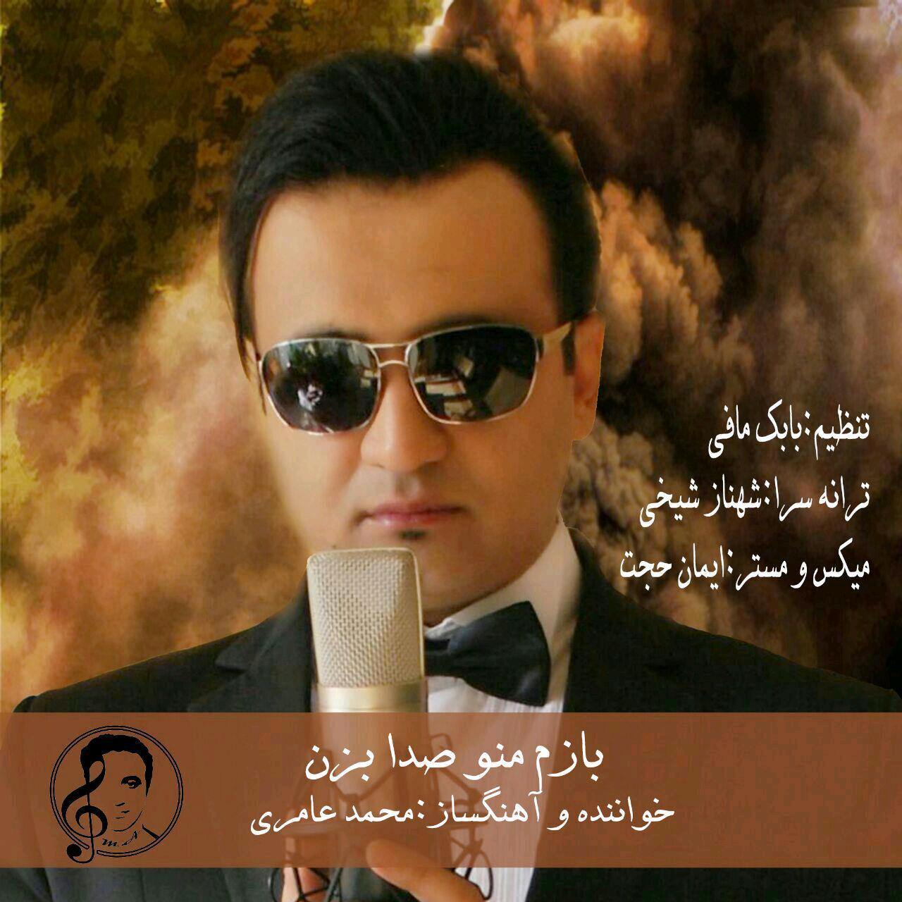 http://dl.rasanejavan.com/RadioJavan%201396/ordibehesht%2096/21/Mohammad%20Ameri%20-%20Bazam%20Mano%20Seda%20Bezan.jpg
