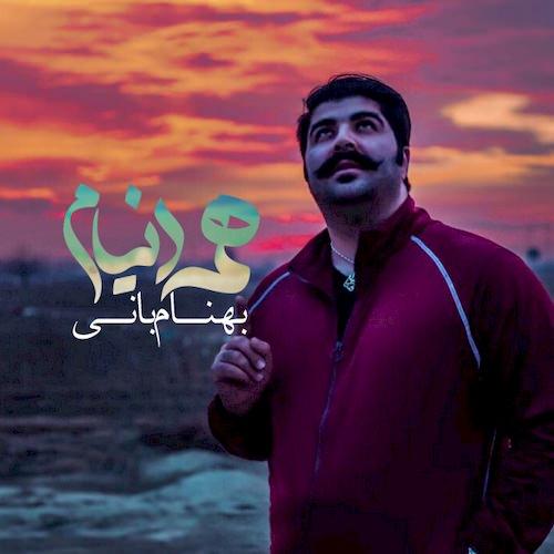 http://dl.rasanejavan.com/RadioJavan%201396/ordibehesht%2096/22/Behnam-Bani-Hame-Donyam-1.jpg