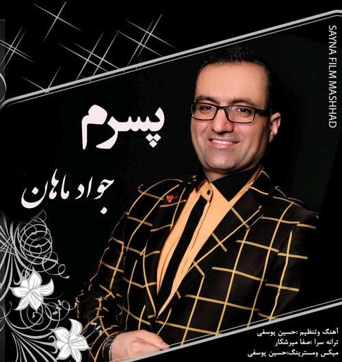http://dl.rasanejavan.com/RadioJavan%201396/ordibehesht%2096/24/Javad.jpg