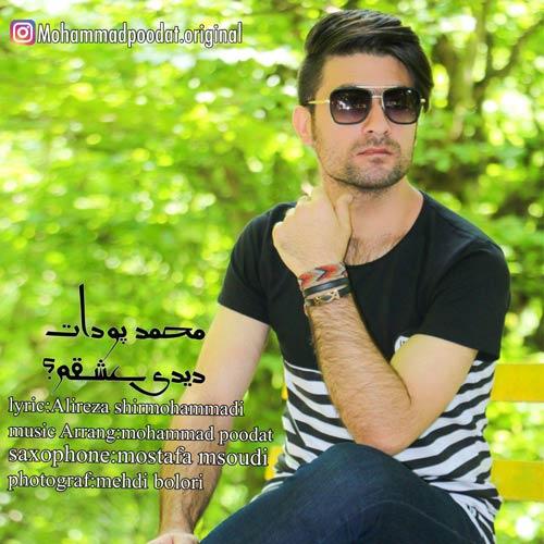 http://dl.rasanejavan.com/RadioJavan%201396/ordibehesht%2096/25/Mohammad.jpg