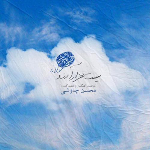 http://dl.rasanejavan.com/RadioJavan%201396/ordibehesht%2096/27/Mohsennn.jpg