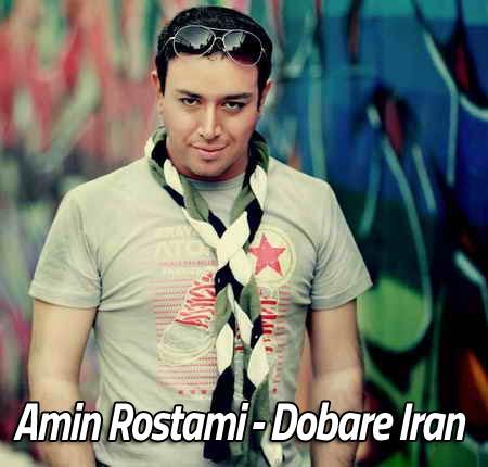 http://dl.rasanejavan.com/RadioJavan%201396/ordibehesht%2096/28/amin-rostami-.jpg