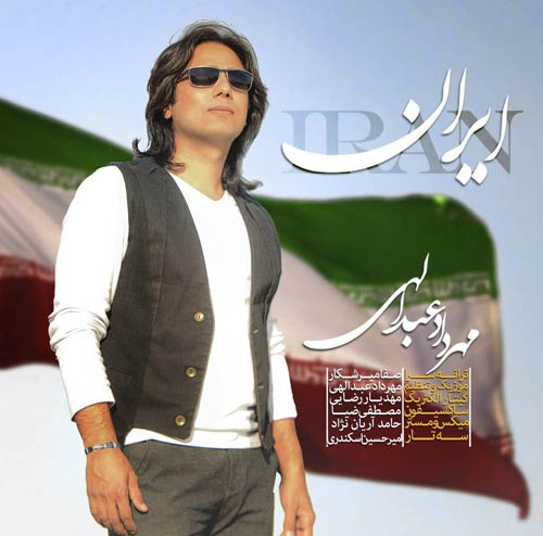http://dl.rasanejavan.com/RadioJavan%201396/ordibehesht%2096/28/iran.jpg