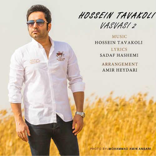 http://dl.rasanejavan.com/radio97/01/19/Hossein_Tavakoli_-_Vasvasi_2.JPG.jpg