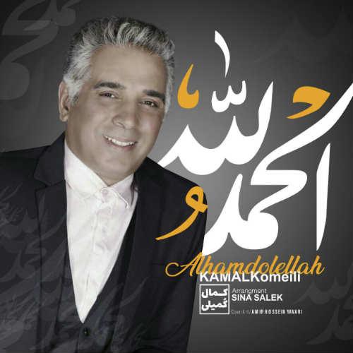 http://dl.rasanejavan.com/radio97/01/23/Kamal_Komeili_-Alhamdolellah.jpg
