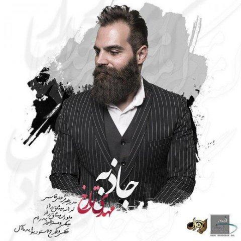 http://dl.rasanejavan.com/radio97/01/24/mehdi-tarokh-jazebeh.jpg