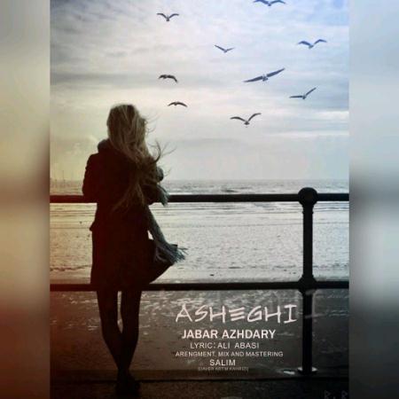 http://dl.rasanejavan.com/radio97/01/25/Jabar-Azhdary-Ashghi.jpg