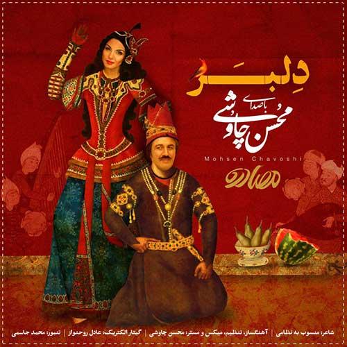 http://dl.rasanejavan.com/radio97/01/25/Mohsen-Chavoshi-Delbar.jpg