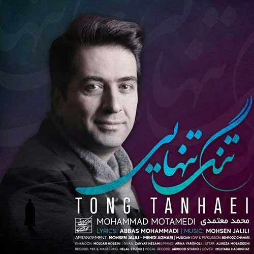 http://dl.rasanejavan.com/radio97/01/28/Mohammad-Motamedi-Tong-Tanhaei.jpg