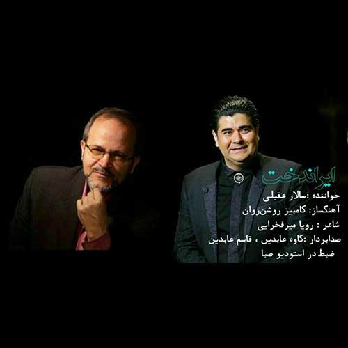 http://dl.rasanejavan.com/radio97/01/30/Salar-Aghili-Iran-Dokht.jpg