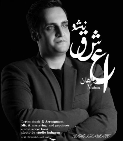 http://dl.rasanejavan.com/radio97/02/03/a2hv_mahan.jpg