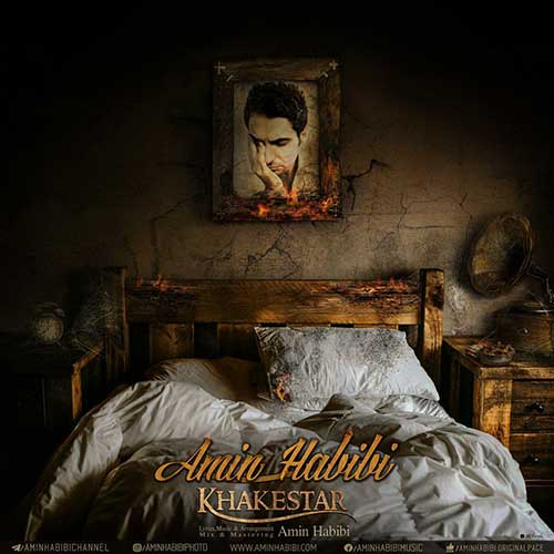http://dl.rasanejavan.com/radio97/02/04/Amin-Habibi-Khakestar.jpg