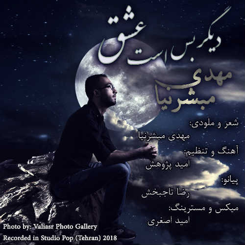 http://dl.rasanejavan.com/radio97/02/04/sm0d_mahdi_mobashernia_-_digar_basast_eshgh500.jpg