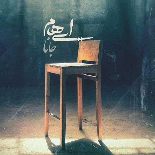 http://dl.rasanejavan.com/radio97/02/08/Ehaam-Jana.jpg