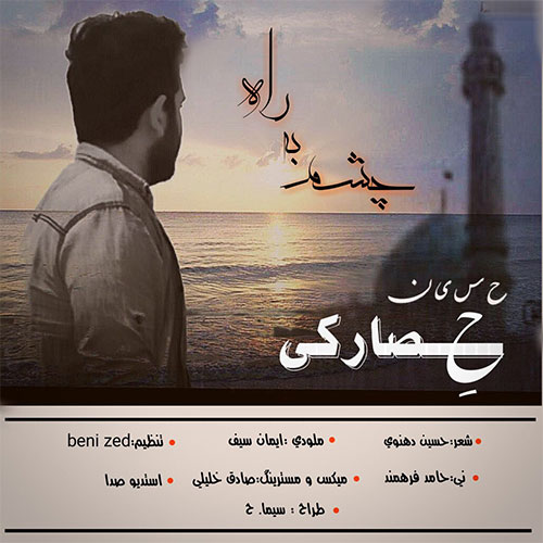 http://dl.rasanejavan.com/radio97/02/13/Hossein-Hesaraki.jpg