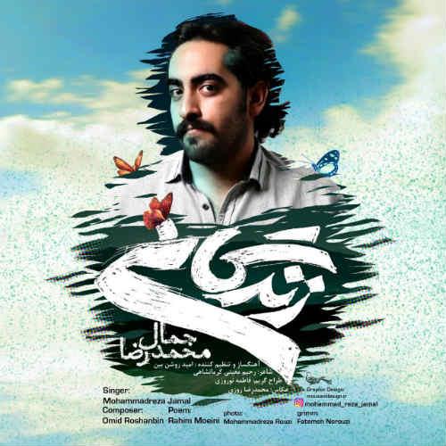 http://dl.rasanejavan.com/radio97/03/06/x52u_mohammadreza_jamal_-_zendeganig.jpg